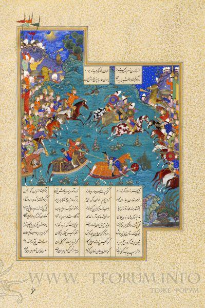 Шахнамэ 1525–1530