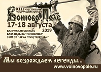Воиново поле 2018 - последнее сообщение от voinovopole